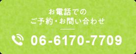 TEL.06-6170-7709